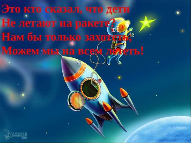 В космосе Это кто сказал, что дети Не летают на ракете? Нам бы только захотет...