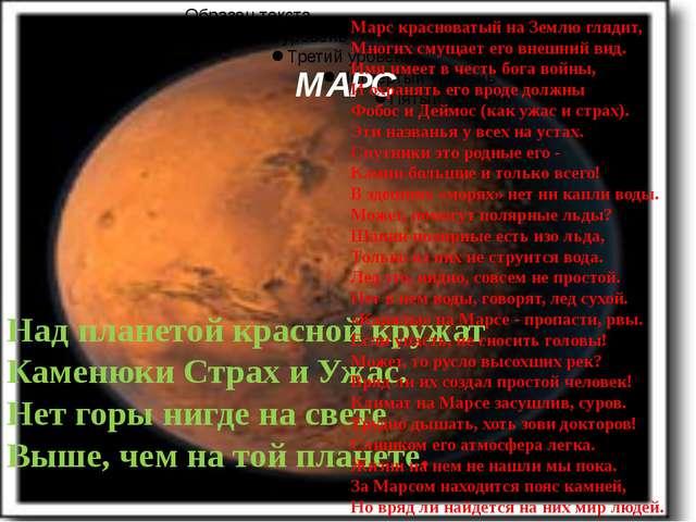 МАРС Над планетой красной кружат Каменюки Страх и Ужас. Нет горы нигде на све...