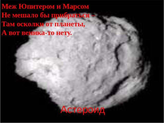 Астероид Меж Юпитером и Марсом Не мешало бы прибраться – Там осколки от плане...