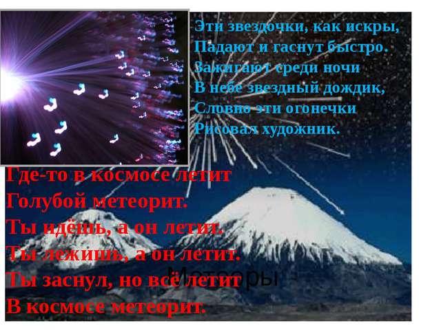 Метеоры Где-то в космосе летит Голубой метеорит. Ты идёшь, а он летит. Ты леж...