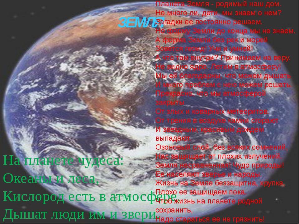 ЗЕМЛЯ На планете чудеса: Океаны и леса, Кислород есть в атмосфере, Дышат люди...