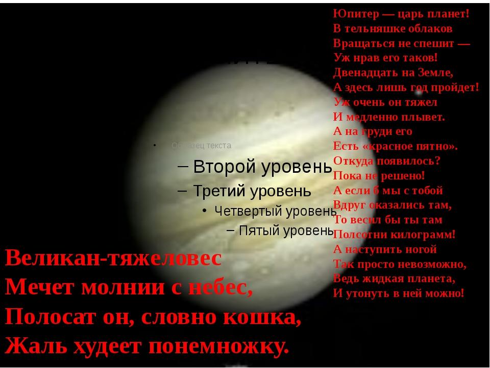 ЮПИТЕР Великан-тяжеловес Мечет молнии с небес, Полосат он, словно кошка, Ж...
