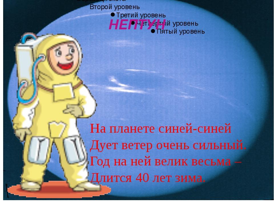 Детский стих про нептуна