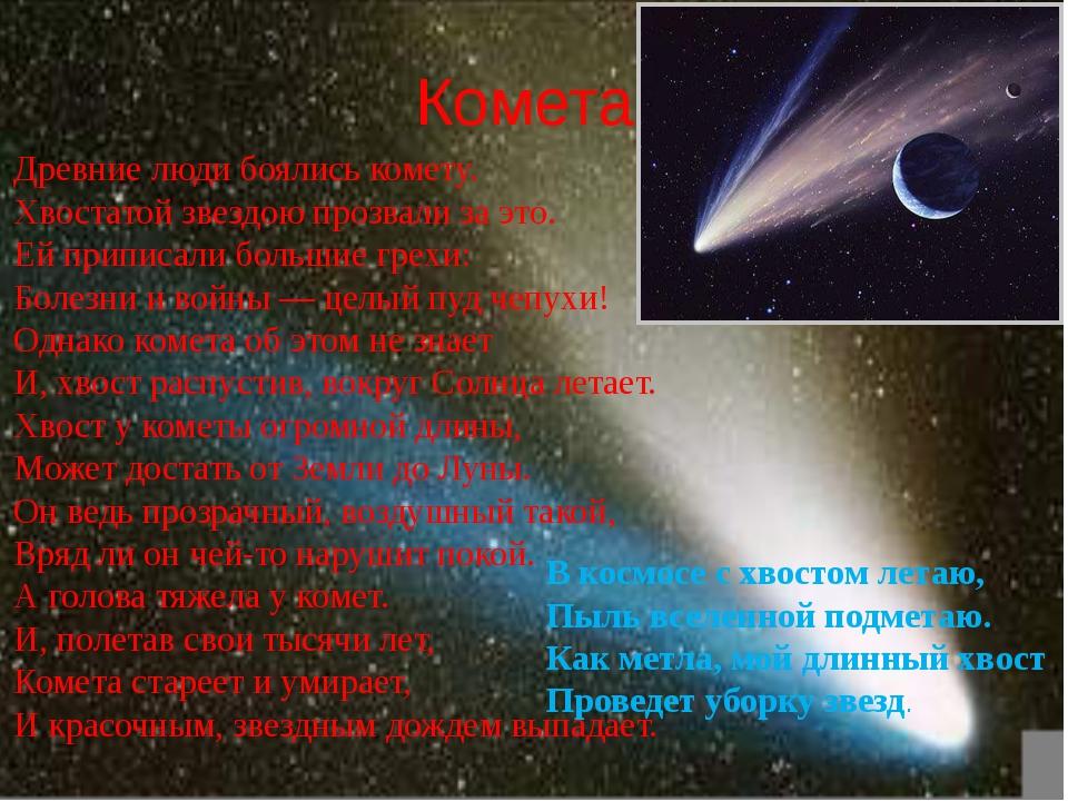 Комета Древние люди боялись комету. Хвостатой звездою прозвали за это. Ей при...