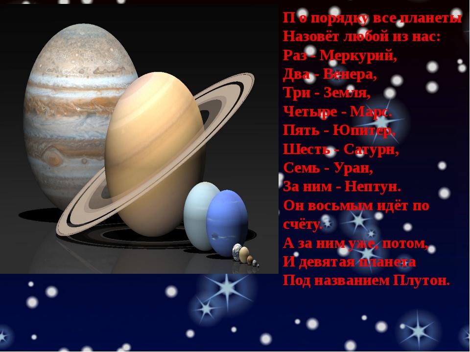 мтих про девять планет мяч ворота россиян