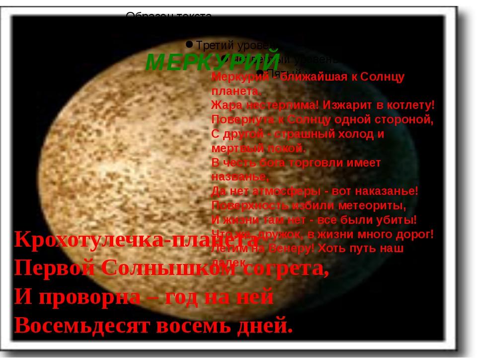 МЕРКУРИЙ Крохотулечка-планета Первой Солнышком согрета, И проворна – год на н...