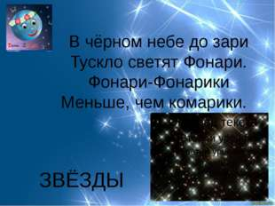 В чёрном небе до зари Тускло светят Фонари. Фонари-Фонарики Меньше, чем комар