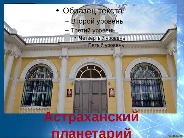 Астраханский планетарий