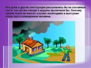 Все дома и другие конструкции рассыпались бы на составные части, так как все