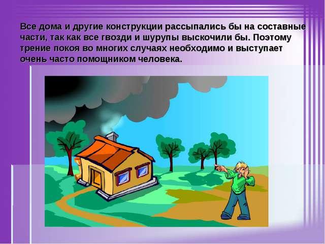 Все дома и другие конструкции рассыпались бы на составные части, так как все...