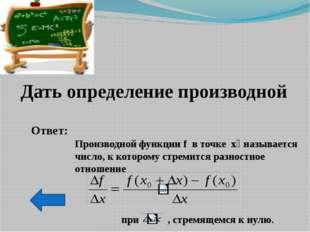 Определение натурального логарифма Ответ: Натуральным логарифмом называется л