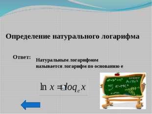 Дать определение дифференцируемой функции. Ответ: Функцию, имеющую производну