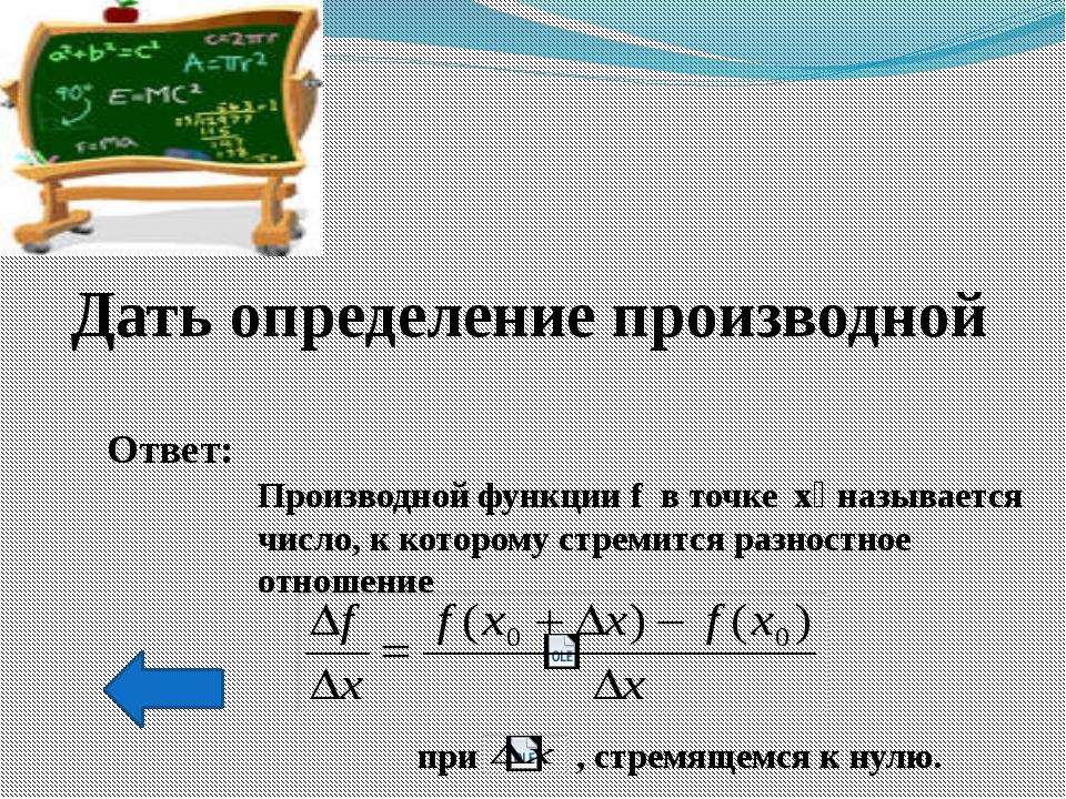 Определение натурального логарифма Ответ: Натуральным логарифмом называется л...