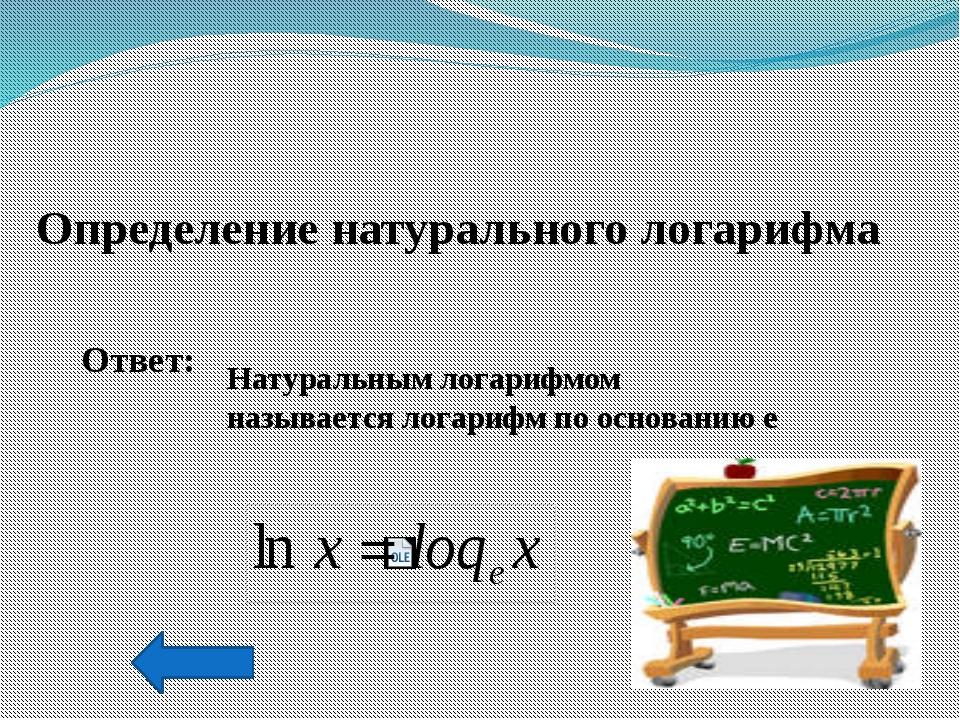 Дать определение дифференцируемой функции. Ответ: Функцию, имеющую производну...