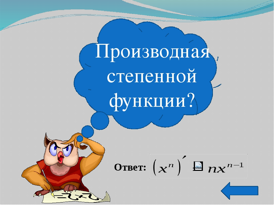 Производная степенной функции? Ответ: