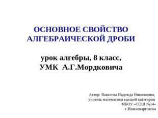 ОСНОВНОЕ СВОЙСТВО АЛГЕБРАИЧЕСКОЙ ДРОБИ урок алгебры, 8 класс, УМК А.Г.Мордков