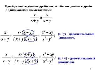 * (x - y) – дополнительный множитель (x + y) – дополнительный множитель