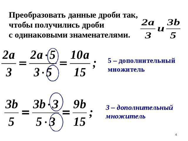 * 5 – дополнительный множитель 3 – дополнительный множитель