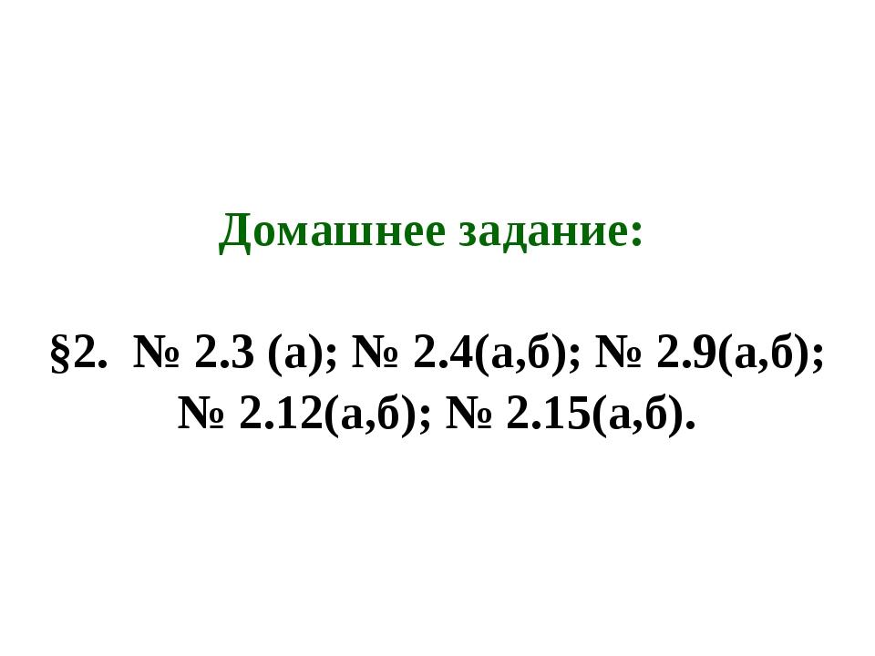 Домашнее задание: §2. № 2.3 (а); № 2.4(а,б); № 2.9(а,б); № 2.12(а,б); № 2.15(...