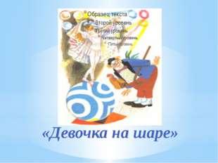 Виктор Драгунский 1913 – 1972 советский писатель-прозаик, автор популярных р