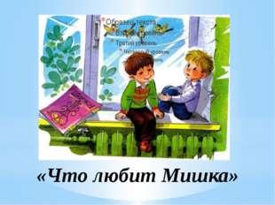 Дениска и Мишка