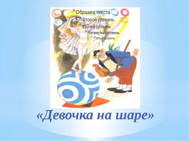 Виктор Драгунский 1913 – 1972 советский писатель-прозаик, автор популярных р...