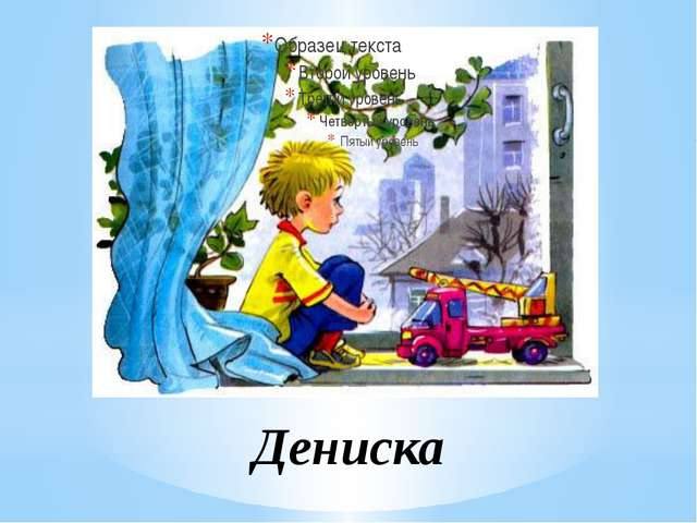Качества характера Дениски