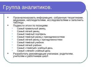 Группа аналитиков. Проанализировать информацию, собранную теоретиками, медика