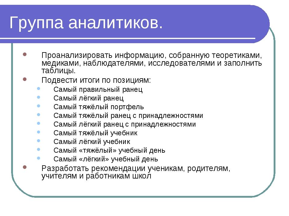Группа аналитиков. Проанализировать информацию, собранную теоретиками, медика...