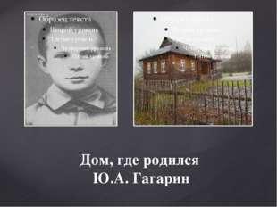 Дом, где родился Ю.А. Гагарин