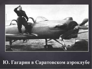Ю. Гагарин в Саратовском аэроклубе