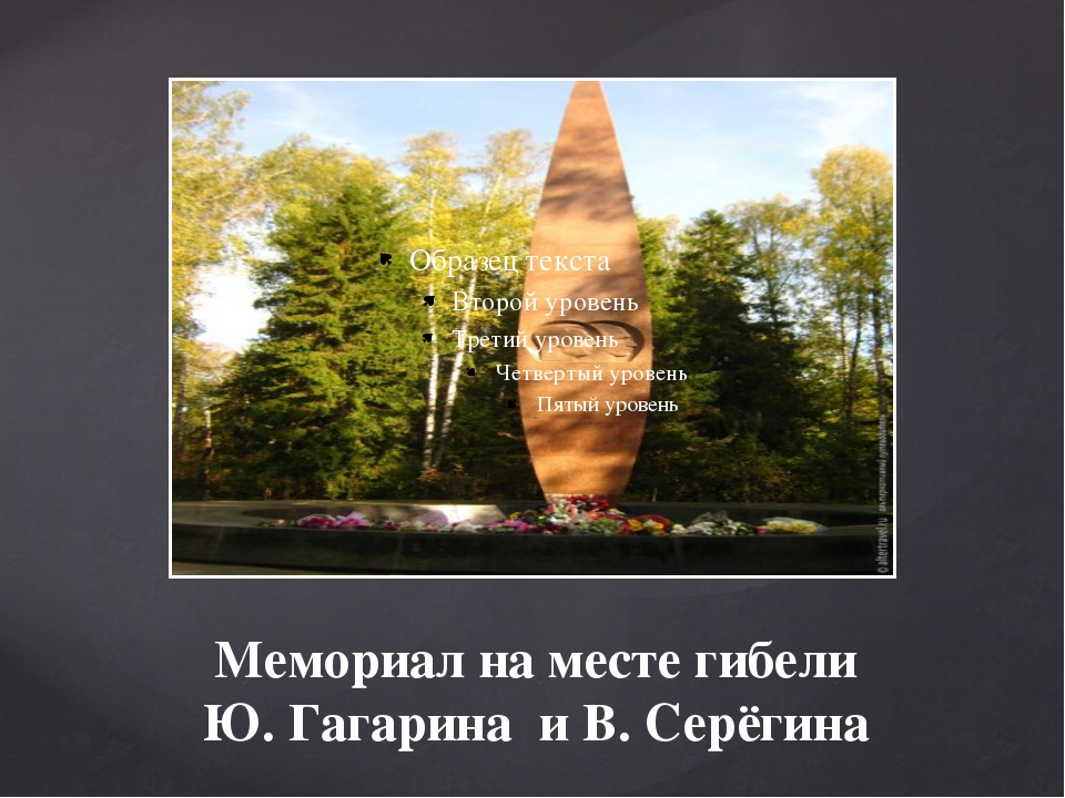 Мемориал на месте гибели Ю. Гагарина и В. Серёгина
