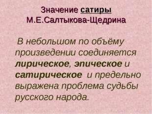 Значение сатиры М.Е.Салтыкова-Щедрина В небольшом по объёму произведении соед