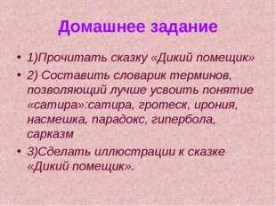 Домашнее задание 1)Прочитать сказку «Дикий помещик» 2) Составить словарик тер