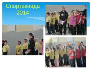 Спортакиада 2014
