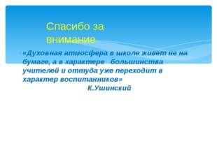 «Духовная атмосфера в школе живет не на бумаге, а в характере большинства учи