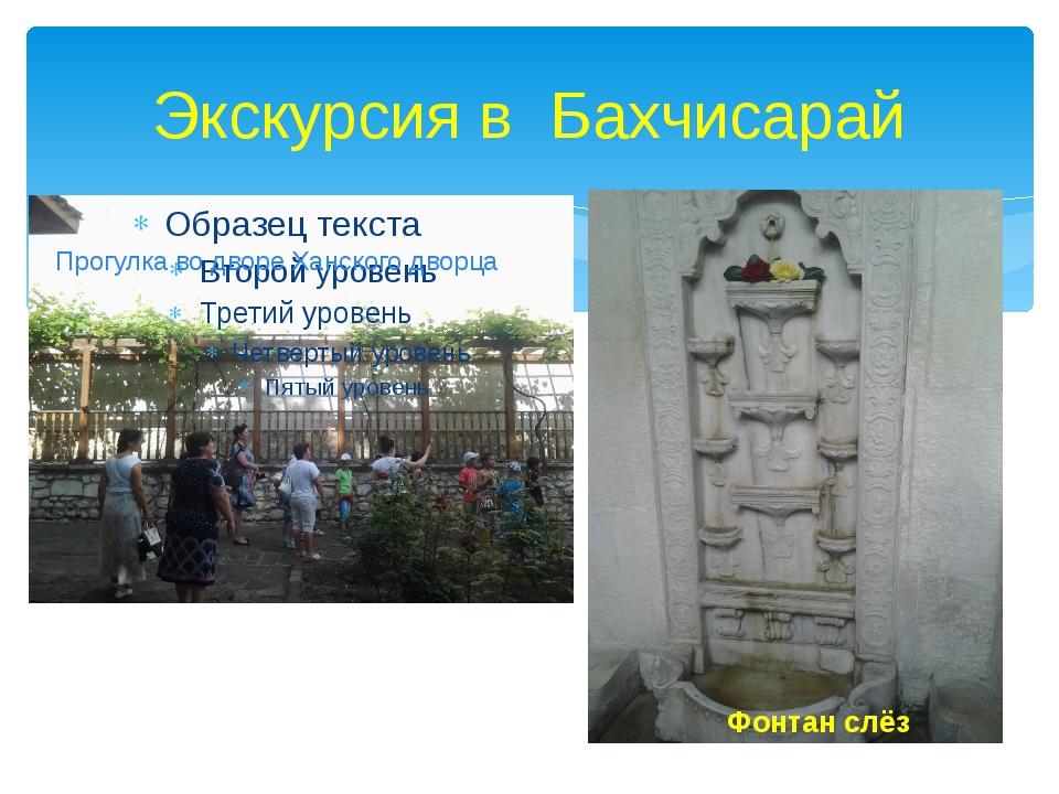 Экскурсия в Бахчисарай Фонтан слёз Прогулка во дворе Ханского дворца
