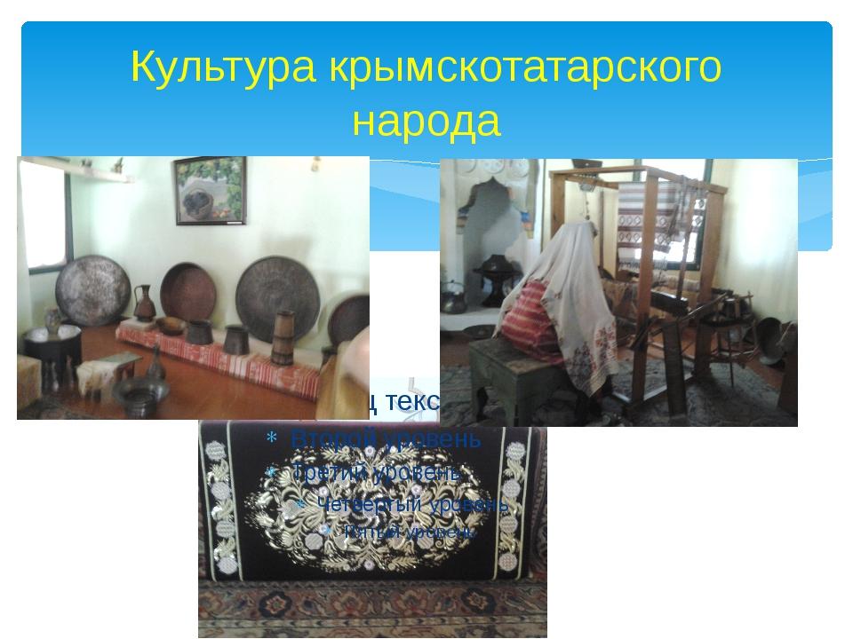 Культура крымскотатарского народа