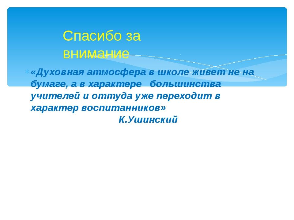 «Духовная атмосфера в школе живет не на бумаге, а в характере большинства учи...