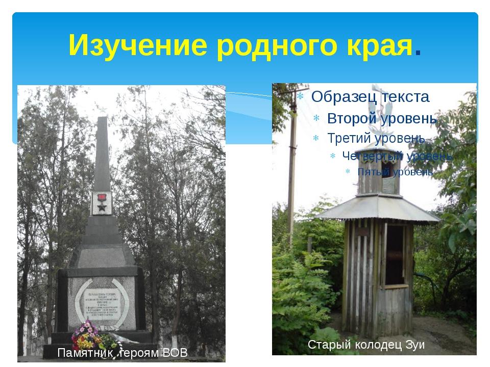 Изучение родного края. Старый колодец Зуи Памятник героям ВОВ