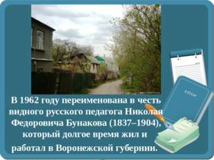 В 1962 году переименована в честь видного русского педагога Николая Федорович