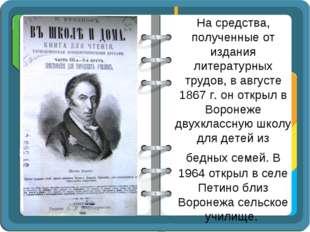 На средства, полученные от издания литературных трудов, в августе 1867 г. он