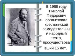 В 1988 году Николай Федорович организовал крестьянский самодеятельный народны