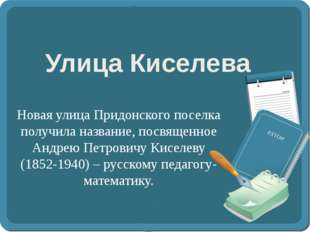 Улица Киселева Новая улица Придонского поселка получила название, посвященное