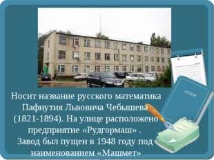 Носит название русского математика Пафнутия Львовича Чебышева (1821-1894). На