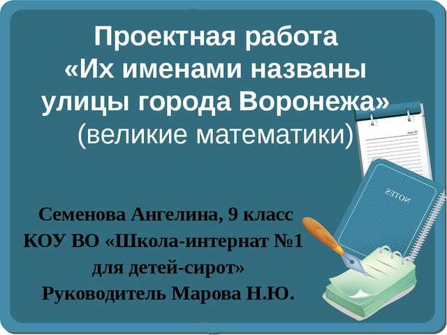 Проектная работа «Их именами названы улицы города Воронежа» (великие математи...
