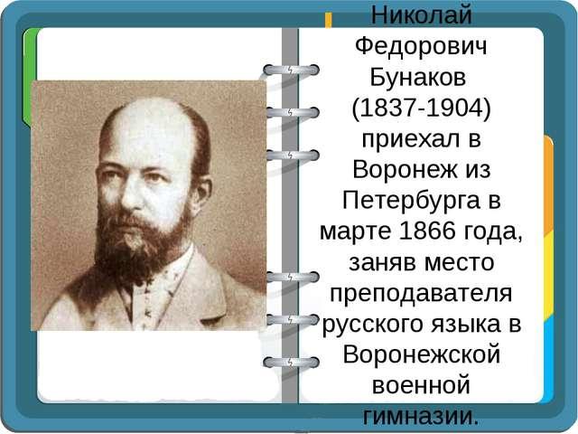 Николай Федорович Бунаков (1837-1904) приехал в Воронеж из Петербурга в марте...