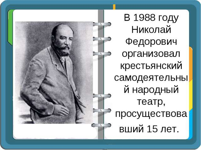 В 1988 году Николай Федорович организовал крестьянский самодеятельный народны...