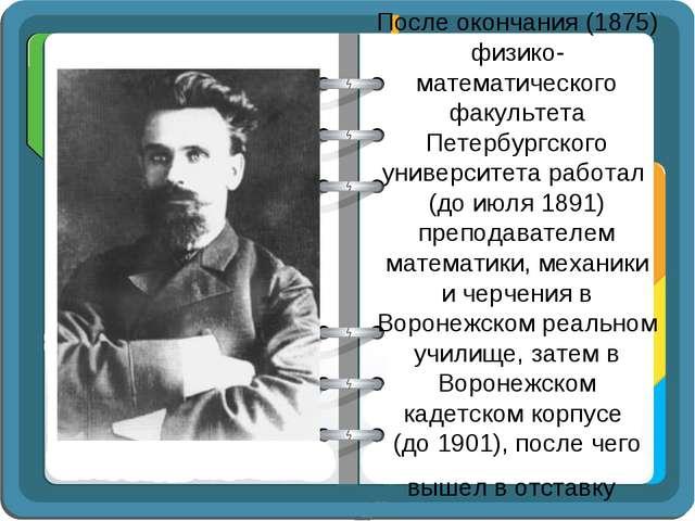 После окончания (1875) физико-математического факультета Петербургского униве...