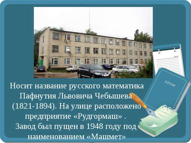 Носит название русского математика Пафнутия Львовича Чебышева (1821-1894). На...
